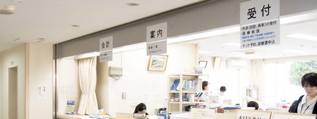 斜里町国民保険病院 受付窓口