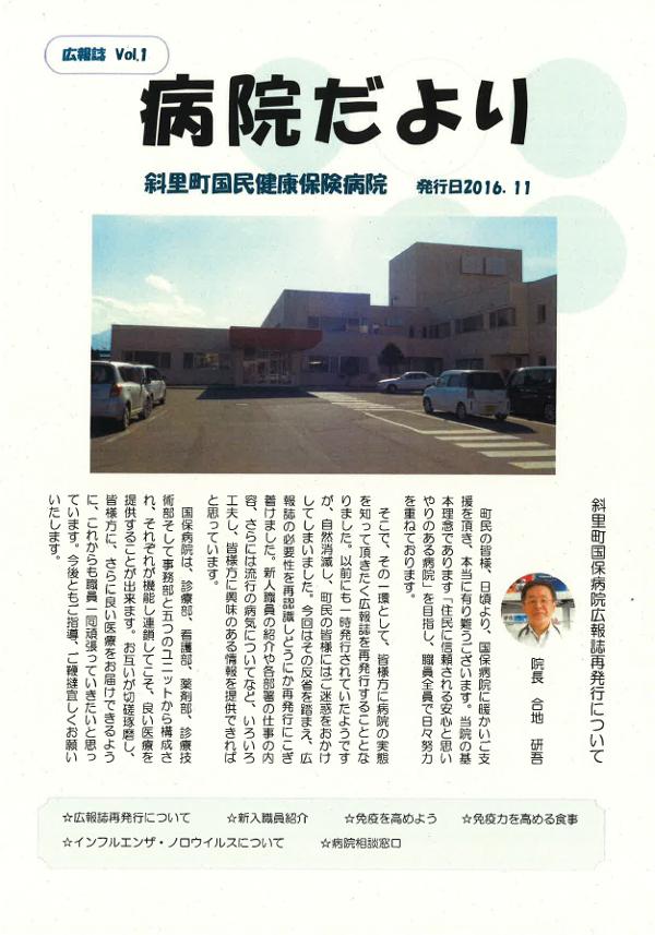 病院だより 2016年秋号(vol.1)