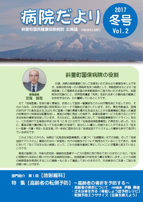 病院だより 2017年冬号(vol.2)