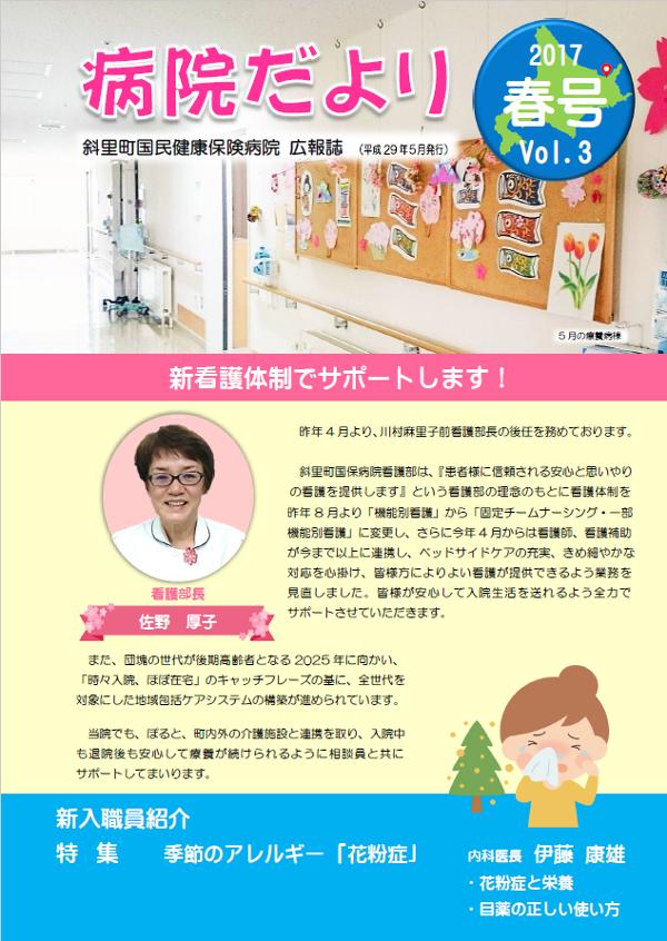 病院だより 2017年春号(vol.3)
