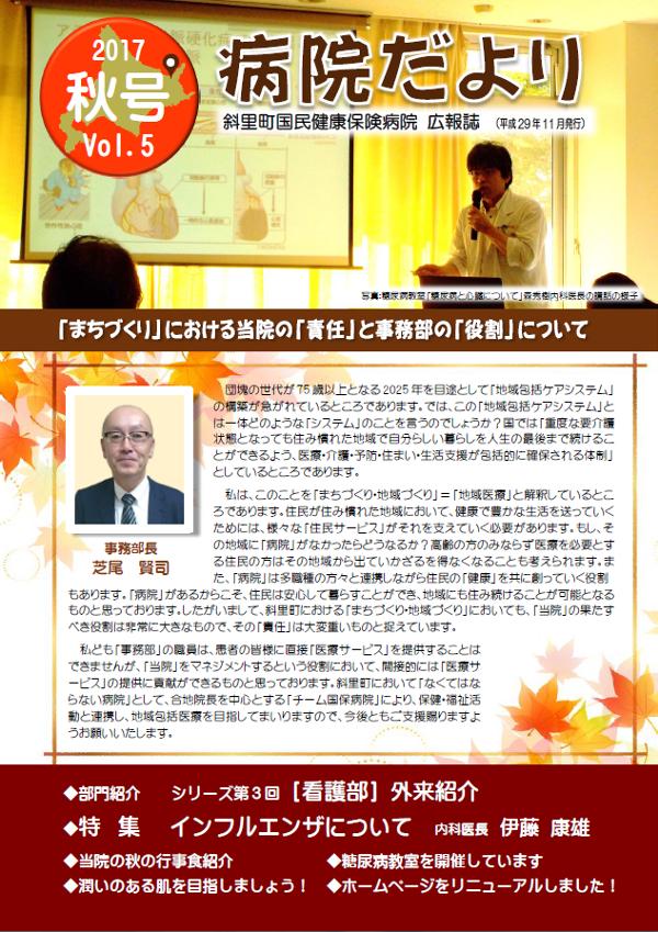 病院だより 2017年秋号(vol.5)