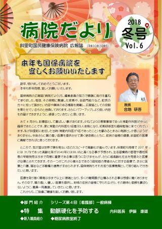 病院だより 2018冬号(vol.6)